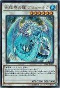 【Ultra Parallel】氷結界の龍 ブリューナク[YGO_20AP-JP062]