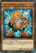 【N-Parallel】ジャンク・シンクロン[YGO_20AP-JP063]