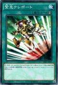 【N-Parallel】緊急テレポート[YGO_20AP-JP065]