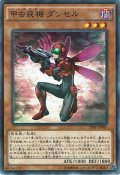 【N-Parallel】甲虫装機 ダンセル[YGO_20AP-JP085]
