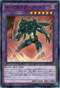 【N-Parallel】M・HERO ダーク・ロウ[YGO_20AP-JP097]