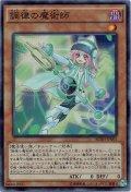 【Super】調律の魔術師[YGO_BOSH-JP001]