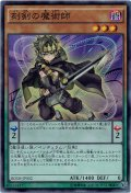 【Super】刻剣の魔術師[YGO_BOSH-JP002]