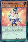 【Normal】EMモンキーボード[YGO_BOSH-JP003]