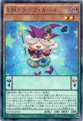 【Rare】EMトランプ・ガール[YGO_BOSH-JP007]