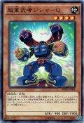 【Normal】超重武者ジシャ-Q[YGO_BOSH-JP008]