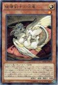 【Rare】破壊剣士の伴竜[YGO_BOSH-JP019]