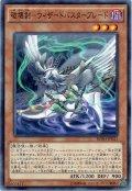 【Normal】破壊剣-ウィザードバスターブレード[YGO_BOSH-JP021]