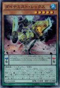 【Super】ダイナミスト・レックス[YGO_BOSH-JP029]