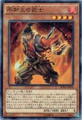 【Normal】不知火の武士[YGO_BOSH-JP034]