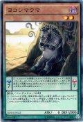 【N-Rare】ヨコシマウマ[YGO_BOSH-JP042]