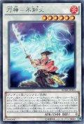 【Rare】刀神-不知火[YGO_BOSH-JP053]