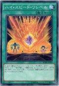 【Normal】ハイ・スピード・リレベル[YGO_BOSH-JP058]