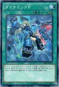 【Normal】ダイナミックP[YGO_BOSH-JP062]