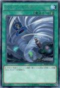 【Rare】ツインツイスター[YGO_BOSH-JP067]