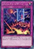 【Normal】リジェクト・リボーン[YGO_BOSH-JP071]