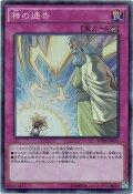 【Super】神の通告[YGO_BOSH-JP079]