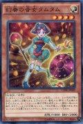 【Normal】幻奏の音女タムタム[YGO_CORE-JP009]