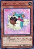 【Normal】ファーニマル・マウス[YGO_CORE-JP010]