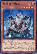【Normal】霊廟の守護者[YGO_CORE-JP024]