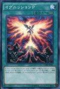 【Normal】イグニッションP[YGO_CORE-JP061]