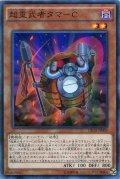 【Secret】超重武者タマ-C[YGO_CROS-JP008]