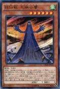 【Rare】妖仙獣 大幽谷響[YGO_CROS-JP019]