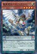 【Normal】竜星因士-セフィラツバーン[YGO_CROS-JP020]
