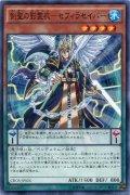 【Normal】剣聖の影霊衣-セフィラセイバー[YGO_CROS-JP026]