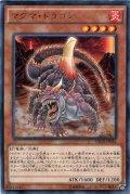 【Rare】マグマ・ドラゴン[YGO_CROS-JP034]