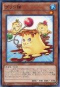 【N-Rare】プリン隊[YGO_CROS-JP037]