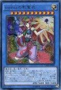 【Ultimate】sophiaの影霊衣[YGO_CROS-JP038]