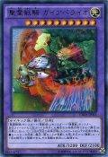 【Ultimate】聖霊獣騎 ガイアペライオ[YGO_CROS-JP045]