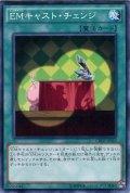 【Normal】EMキャスト・チェンジ[YGO_CROS-JP052]