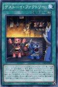 【Normal】デストーイ・ファクトリー[YGO_CROS-JP054]