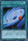 【Super】ギャラクシー・サイクロン[YGO_CROS-JP062]