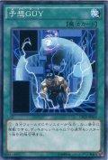 【N-Rare】予想GUY[YGO_CROS-JP065]
