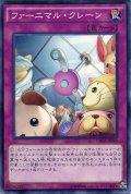 【Normal】ファーニマル・クレーン[YGO_CROS-JP068]