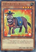 【Rare】EMセカンドンキー[YGO_DOCS-JP001]