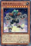 【Normal】超重武者ヌス-10[YGO_DOCS-JP004]