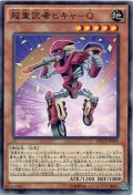【Normal】超重武者ヒキャ-Q[YGO_DOCS-JP005]