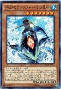 【Rare】伝説のフィッシャーマン三世[YGO_DOCS-JP017]