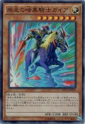 【Super】疾走の暗黒騎士ガイア[YGO_DOCS-JP019]