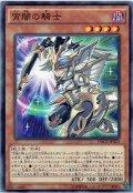 【Normal】宵闇の騎士[YGO_DOCS-JP023]