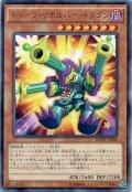 【Rare】トゥーン・リボルバー・ドラゴン[YGO_DOCS-JP038]