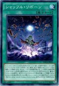 【Normal】シャッフル・リボーン[YGO_DOCS-JP053]