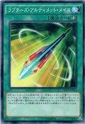 【Normal】ラプターズ・アルティメット・メイス[YGO_DOCS-JP055]