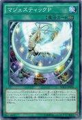 【Normal】マジェスティックP[YGO_DOCS-JP058]