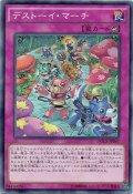 【Normal】デストーイ・マーチ[YGO_DOCS-JP067]
