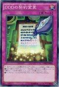 【Normal】DDDの契約変更[YGO_DOCS-JP068]